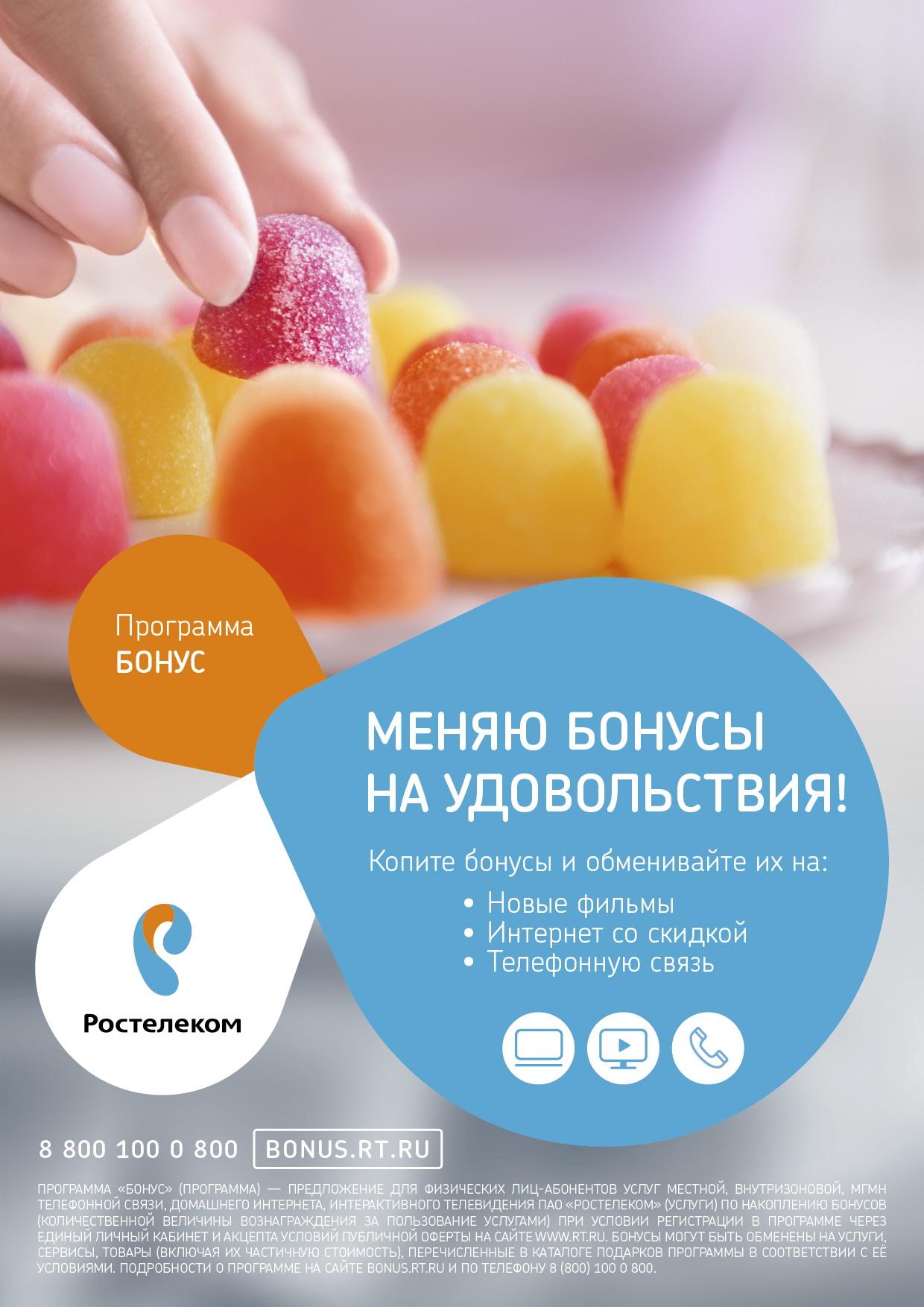 Подарки от dom ru 42